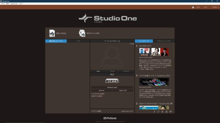 Studio One 簡単な操作説明