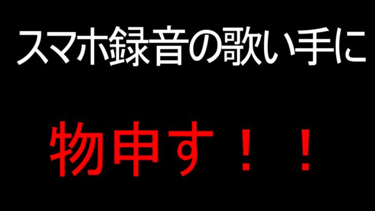 スマホ録音の歌い手に物申す!!
