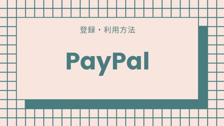 MIX依頼を「PayPal」支払いにする方へ