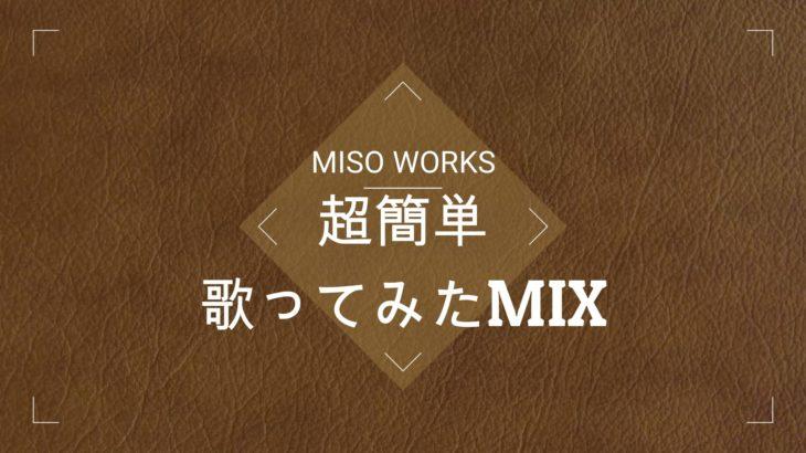 超初心者用!!簡単にできる歌ってみたMIX法!!