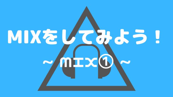 歌ってみたのMIXをしてみよう!! ~ MIX 編 ① ~