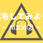 歌ってみたのMIXをしてみよう!! ~ MIX 編 ② ~